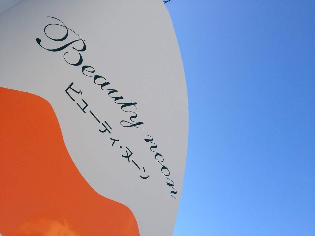 ビューティ・ヌーン-看板